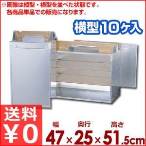 アルミ出前箱 横型5段 (丼10個対応) 47×25×高さ51.5cm  岡持ち 出前ケース 倹飩箱 おかもち けんどん|cookwares