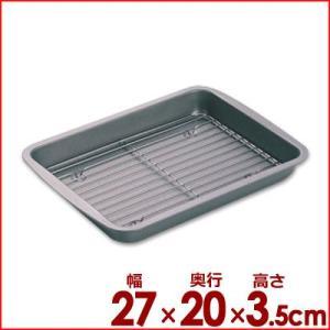 テフロンセレクト 天ぷらバットセット 網付き 浅型 QueenRose E-004 270×200×H35mm 揚げ物 入れ物 容器 洗いやすい 油切り|cookwares