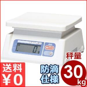 A&D デジタルはかり SL-30K 秤量30kg 業務用 電子式はかり デジタル式 キッチンスケール クッキングスケール|cookwares