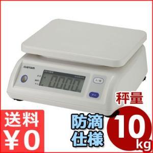 カスタム デジタルシャワープルーフはかり 防滴タイプ 10kg CS-10KS 業務用 電子式はかり デジタル式 キッチンスケール 防水式|cookwares