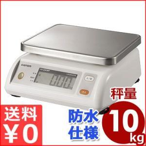 カスタム デジタル防水はかり 10kg CS-10KWP 業務用 電子式はかり デジタル式 キッチンスケール 防水式|cookwares
