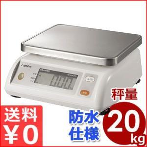 カスタム デジタル防水はかり 20kg CS-20KW 業務用 電子式はかり デジタル式 キッチンスケール 防水式|cookwares