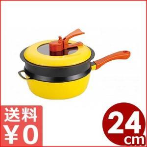 焼く・炒める・煮る・揚げる・炊くなど、色々なお料理が楽しめる深型の多機能フライパン! 平野レミさんが...