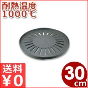 遠赤外線 焼肉陶板 Φ30cm NT6 耐熱1,000℃ 陶板焼き 焼肉プレート|cookwares