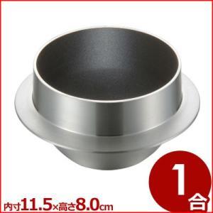 アルミ 内面フッ素樹脂加工 釜飯用 1合炊き飯釜 大 G-3665 羽釜 炊飯 ご飯 米|cookwares