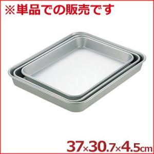 アカオアルミ 標準バット 1号 37.0×30.7×深さ4.5cm 料理 下ごしらえ シンプル 定番|cookwares