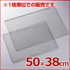 バーベキュー網 No.1 500×380mm 細かい網目の焼き網 取替え 予備 焼肉網 BBQ網|cookwares