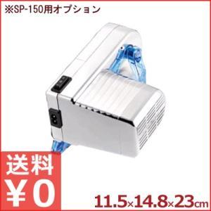 インペリアパスタマシーンSP-150用 ファシレ電動モーター シルバー 製麺機 手作り 付属品 部品 取替え cookwares