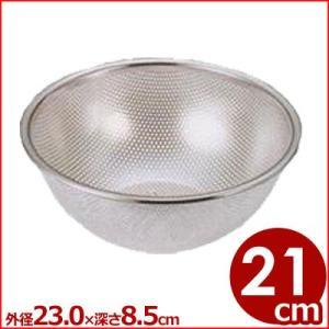 仔犬印 深型パンチボール 21cm 18-8ステンレス製 水切りボール 洗いやすいざる 本間製作所|cookwares
