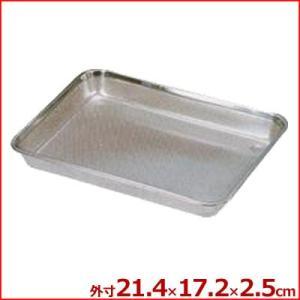 穴あきバット 仔犬印 パンチバット 幅214×奥行172×高さ25mm 18-8ステンレス製 水切り 油切り キッチンバット クッキングバット 本間製作所|cookwares