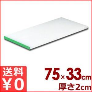 天領 プラスチックまな板 K5A 75×33cm×厚さ20mm グリーン カッティングボード 色分け カラー cookwares