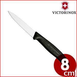 スイスの老舗刃物メーカー「ビクトリノックス(VICTORINOX)」、家庭用としておすすめのリーズナ...