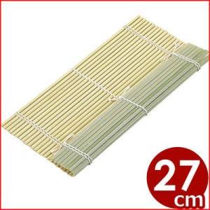 恵方巻きや巻き寿司にどうぞ!竹製太巻きすだれ270×180m...
