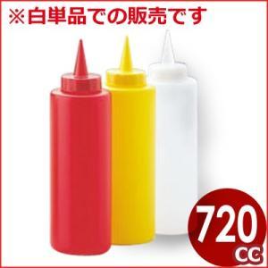 ディスペンサー 720cc 白 ドレッシング、テーブルソース用容器 調味料入れ ケチャップ マヨネーズ 入れ物 ボトル|cookwares