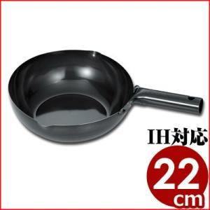 鉄なべ流 業務用北京鍋 22cm IH対応 オール熱源 片手ハンドル中華鍋|cookwares