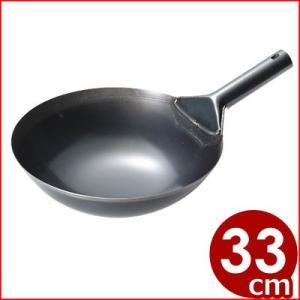 「鉄人」 鉄製北京鍋 33cm(1.2mm厚) 鉄製炒め鍋 鉄製中華鍋 片手中華鍋 チャイナパン|cookwares