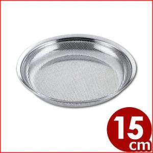 UK パンチング盆ざる 15cm 18-8ステンレス製 水切りざる 麺ザル cookwares