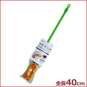 水筒・ボトル洗浄用スポンジ AZ699 オレンジ クリーナー ペットボトル 瓶 洗い物|cookwares