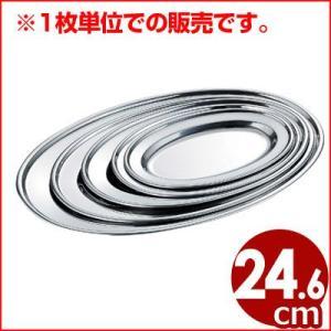 AG 巻渕小判皿 10インチ 18-0ステンレス製 食器 金属皿 プレート シンプル ステンレス皿|cookwares