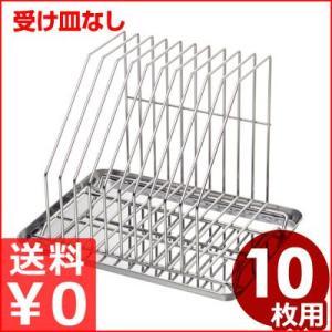 MT ステンレスまな板スタンド 10枚用 18-8ステンレス製 まな板立て 業務用まな板収納 まな板置き cookwares