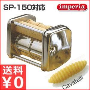 インペリア パスタマシーンSP-150用 マカロニメーカー パスタマシーン用アタッチメント 製麺機 カッター 付け替え品 アタッチメント cookwares