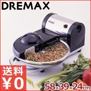 ドリマックス 電動フードカッター マルチミジン DX-90 野菜みじん切り機《メーカー直送 代引 返品不可》|cookwares