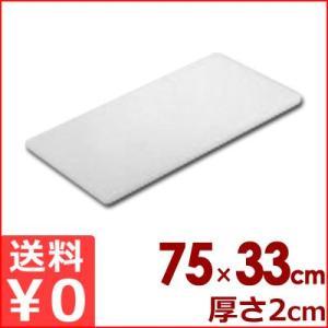 東和 業務用まな板 ポリエチレン製 NS-75 (75×33×2cm) カッティングボード シンプル 大きい cookwares