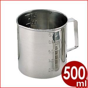 口付きステンレス計量水マス 500cc 18-8ステンレス製 2.5カップサイズ 計量カップ 耐熱計量カップ 割れない計量カップ|cookwares