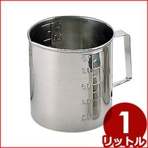 口付きステンレス計量水マス 1000cc 18-8ステンレス製 5カップサイズ 計量カップ 耐熱計量カップ 割れない計量カップ|cookwares