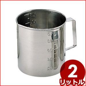 口付きステンレス計量水マス 2000cc 18-8ステンレス製 10カップサイズ 計量カップ 耐熱計量カップ 割れない計量カップ|cookwares