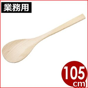 宮島(しゃもじ) ブナ材 105cm 業務用・給食用 大きいしゃもじ 業務用しゃもじ 木製 大量調理向き|cookwares