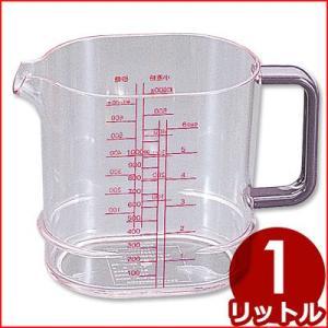 ポリカメジャーカップ 1L PM-4 透明プラスチック計量カップ 料理 お菓子作り 製菓 粉末 電子レンジ|cookwares