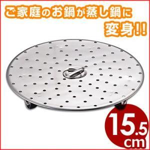 蒸し器目皿 16cm用 18-8ステンレス製 底網|cookwares