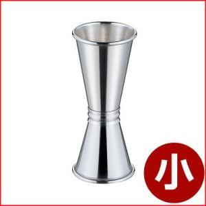 AG ステンレスメジャーカップ 小 15 30cc 18-8ステンレス製 カクテルメジャー お酒 バー カクテル シロップ リキュール はかり 計量カップ シンプル 定番|cookwares