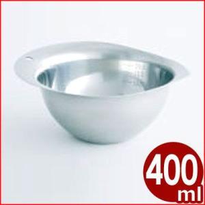 メジャーカップしずく 400cc mes-035 18-8ステンレス製 計量カップ 料理・お菓子 計測 はかり ボウル シンプル 2カップ|cookwares