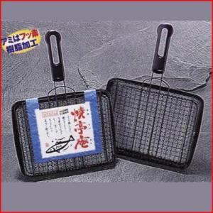 焼亭庵 クロス焼 YT-2 ハンドル・水受け皿つき グリル焼き網 焼き魚 小さい 細かい ガスコンロ用 焼き網 魚焼き器|cookwares