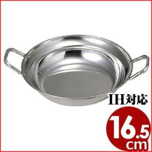 もつ鍋 鍋 もつ鍋用鍋 ステンレス 16.5cm 1人用 蓋...