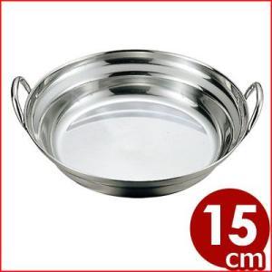 もつ鍋 鍋 もつ鍋用鍋 ステンレス 15cm 1人用 蓋なし...