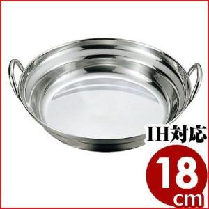 もつ鍋 鍋 もつ鍋用鍋 ステンレス 18cm 1人用 蓋なし...