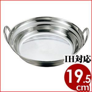 もつ鍋 鍋 もつ鍋用鍋 ステンレス 19.5cm 1人用 蓋...