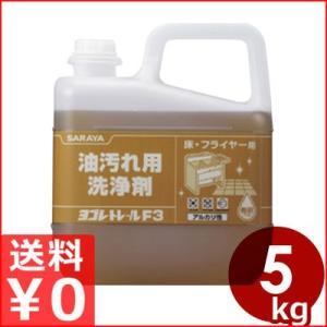 ヨゴレトレール F3 油汚れ用強力洗浄剤 業務用 5kg 洗剤 掃除 清掃 コンロ オーブン レンジ 換気扇|cookwares