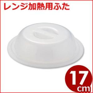 千羽鶴 電子レンジ温め用フードカバー ラップいらず 深型 小 Φ17.2×5cm NO.1513 エコ ゴミが出ない 繰り返し使える|cookwares