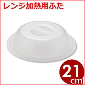 千羽鶴 電子レンジ温め用フードカバー ラップいらず 深型 大 Φ21.2×5cm NO.1512 エコ ゴミが出ない 繰り返し使える|cookwares