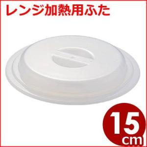 千羽鶴 電子レンジ温め用フードカバー ラップいらず 浅型 Φ15cm×2.2cm NO.1525 エコ ゴミが出ない 繰り返し使える|cookwares