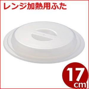 千羽鶴 電子レンジ温め用フードカバー ラップいらず 浅型 中 Φ17.2×2.5cm NO.1523 エコ ゴミが出ない 繰り返し使える|cookwares