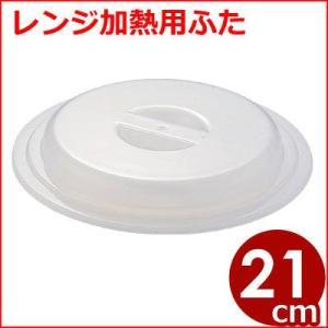 千羽鶴 電子レンジ温め用フードカバー ラップいらず 浅型 大 Φ21.2×2.5cm NO.1522 エコ ゴミが出ない 繰り返し使える|cookwares