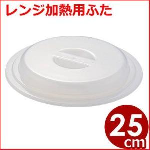 千羽鶴 電子レンジ温め用フードカバー ラップいらず 浅型 特大 Φ25.2×2.5cm NO.1521 エコ ゴミが出ない 繰り返し使える|cookwares