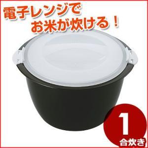 レンジごはん炊き 1合(ブラック) BL-795 電子レンジご飯炊きグッズ 簡単、手軽に少量のご飯が炊ける|cookwares