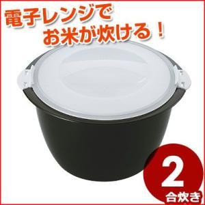 レンジごはん炊き 2合(ブラック) BL-796 電子レンジご飯炊きグッズ 簡単、手軽に少量のご飯が炊ける|cookwares
