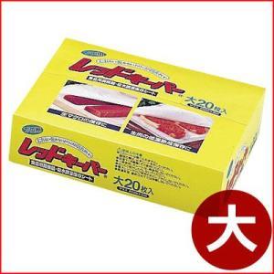 レッドキーパー 大 20枚セット 業務用 食品保存用吸水シート 肉 魚 生物 鮮度維持 cookwares